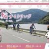 第2弾はサイクリング大会です。