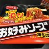麺類大好き158 サンヨーオタフクお好みソース味焼そば+オイスターソース!