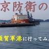 日本の大動脈を担ってきた東海道本線(4) 【鉄道唱歌再編】【横須賀】
