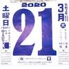 3月21日(土)2020 🌘2月27日