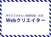 特別編集 Webクリエイター