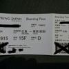 No.68 春秋航空日本(Spring Japan) 搭乗券