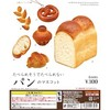 【2017年6月発売予定】たべられそうでたべられない パンのマスコット