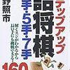 『ステップアップ詰将棋3手・5手・7手』レビュー