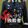「ちいさな独裁者」(2019)