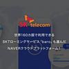 世界160カ国で利用できるSKTローミングサービス「baro」も選んだNAVERクラウドプラットフォーム!