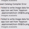【Xcode】アプリアイコンに関するエラー: Failed to write image data for the app icon set from
