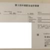 【配当】あおぞら銀行(8304)第三四半期配当の案内が届きました。
