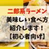 【初心者向け】二郎系ラーメンの美味しい食べ方・コールの仕方!