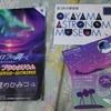 岡山天文博物館行ってきました。