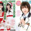 11月22日発売 AKB48Group新聞12月号★表紙:山内瑞葵・梅山恋和/太田夢莉