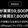 日本でもiPhone下取り額増額キャンペーン来た!〜1/31までの期間限定〜