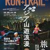RUN+TRAIL vol 35の特集はアジアトレイル