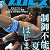 G1クライマックス開幕戦を見た感想・後編「内藤vs飯伏が目指すものとは・・・」