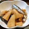 オイルサーディンと筍の煮物の作り方
