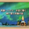 斉藤一人さん お盆前に読む 神と霊と供養の話