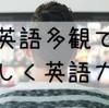 【英語多観】レベル別おすすめ動画~(初心者から上級者まで)5段階に分けてご紹介!~