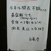 【奈良のおでかけ】白毫寺に行ってみたものの・・・