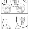 【4コマ】昭和の話が聞きたい