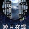 ぎしゆのSS『曉月夜譚 五ノ巻』をアップ致しました。
