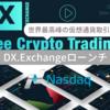 【DX.Exchange】仮想通貨取引所ローンチで歴史が変わる!!
