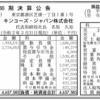 株式会社キンコーズ・ジャパン 第30期決算公告