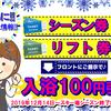 矢島スキー場の「シーズン券」&[リフト券]のご提示でお得に利用♪