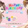 お誕生日と鬼畜イベ