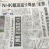 かんぽ報道でNHKに圧力