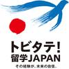 トビタテ!留学JAPAN日本代表プログラムに「不合格」だった話:面接の質問付き