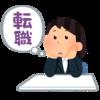 ◆転職◆30代という年齢の不利、ハンデは?