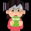 新生銀行のATM手数料が有料化される件