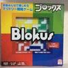 子供と対戦できる頭脳ゲーム【ブロックス】