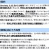 学校における働き方改革に関する総合的な方策(1)