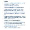 【注意】XAZ移行に関するお知らせが更新されています!