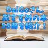 YoutubeでメンタリストDaiGoが紹介した本たち【58冊】