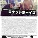 【ライブイベント】ロケットボーイズ 電波少年ツアー石川編2018.3.8(木)