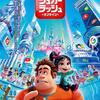 【映画】『シュガーラッシュ・オンライン』感想 ディズニーのユーモアたっぷりで一作目を越えた!