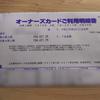 イオンから株主優待によるキャッシュバックがありました!!今回も10万円ほどでした!?