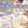【リアルレポート】愛知県独自の緊急事態宣言が発出されて変わったこと〜6日目