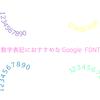 数字表記におすすめのGoogle Font はてなブログの日付にどうぞ