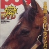 2011.06 丸ごとPOG 2011~2012