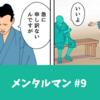 【1ページ漫画】メンタルマン #9