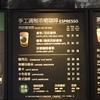 【買@上海】人民元レートが高く設定されてるのか、日本がデフレで安いのか?そりゃ爆買いが起きるさ。