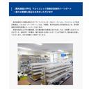 電通大キャンパス内に「マルツエレック」西東京営業所オープン 半導体・電子部品を約5,000型番用意