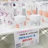 CNDスパシリーズ★20%OFF