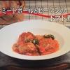3分クッキング 完熟トマトで煮る【ミートボールとピーマンのトマト煮】レシピ