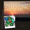 湘南国際マラソン 仮装でサブスリー!フラットで記録が狙いやすく、前日受付不要で首都圏からも行きやすい!