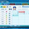 パワプロ2020     武山真吾(2010横浜)    パワナンバー