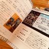 今年から映画ノートをつけてみることにしたよ!ワナドゥ映画ノート